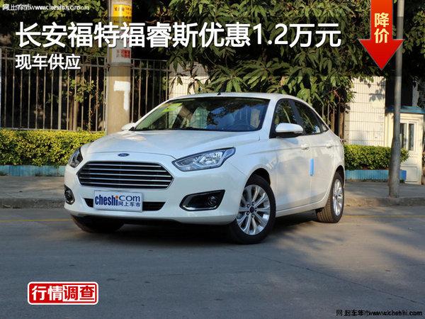 株洲福特福睿斯优惠1.2万元 现车供应-图1