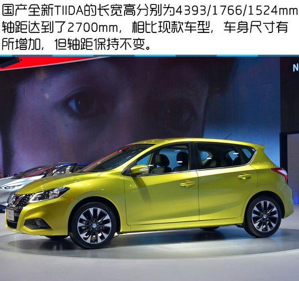2016北京车展 东风日产新款骐达实拍-图2