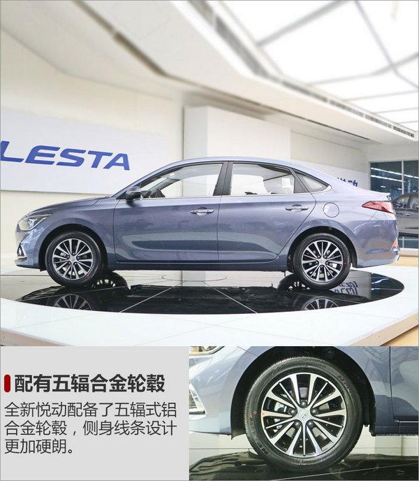 北京现代全新悦动正式上市 售x.xx-xx.xx万-图3