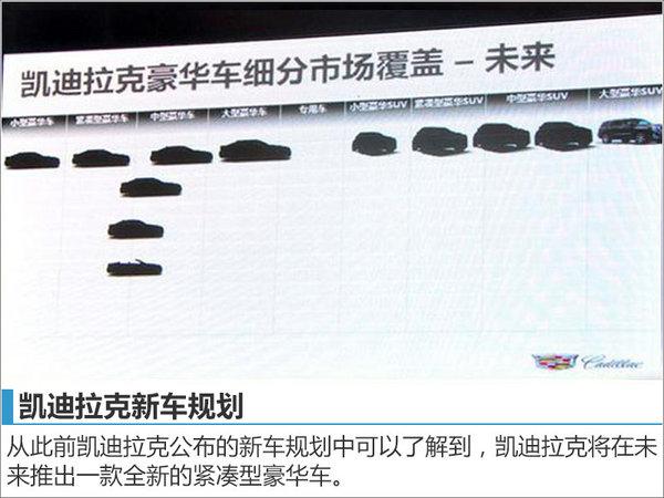 凯迪拉克全新轿车将国产 竞争奥迪A3-图-图2