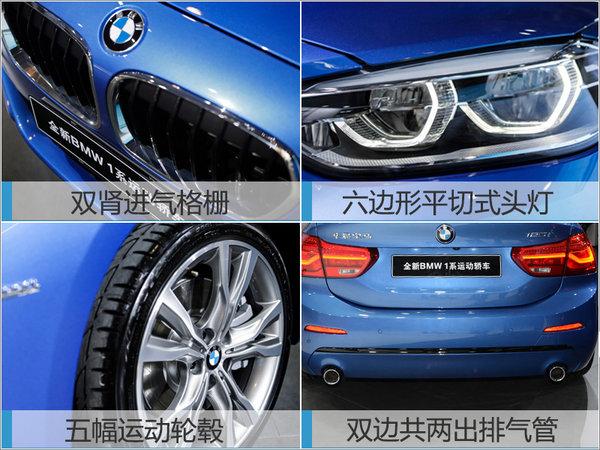 年轻化再落地 全新BMW 1系运动轿车蓄势待发-图2