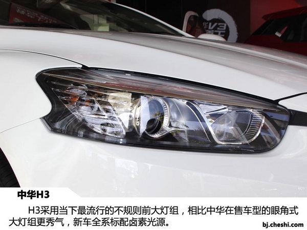 颜值车型又添一將 实拍中华H3 1.5AT豪华-图7