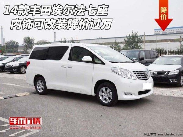 丰田埃尔法商务车顶级享受迎中秋促销中高清图片