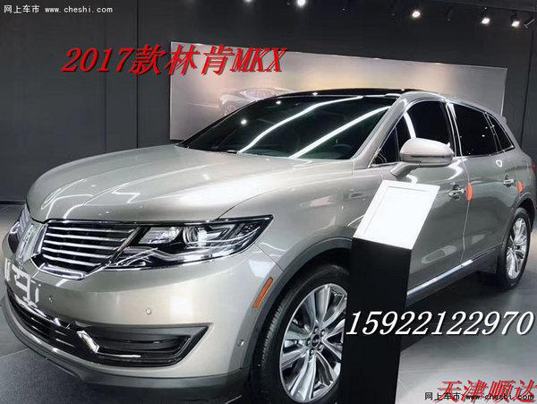 2017款林肯MKX 美式SUV燃情降价可零首付