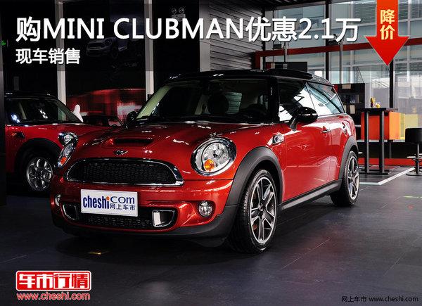 购MINI CLUBMAN优惠2.1万 现车销售-图1