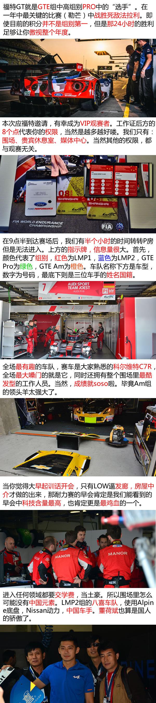 50年后还是干你 WEC上海站福特GT夺魁-图3