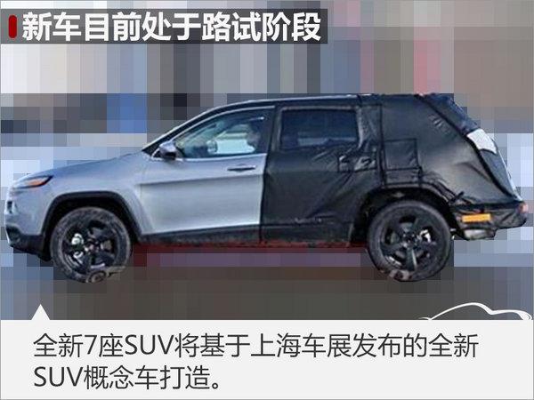 Jeep全新七座SUV4月19日发布 为中国打造
