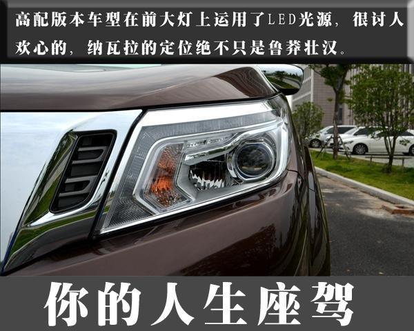 郑州日产纳瓦拉 实用与情怀个性座驾-图7