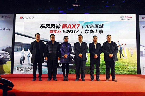 新实力中级SUV东风风神新AX7正式上市-图5