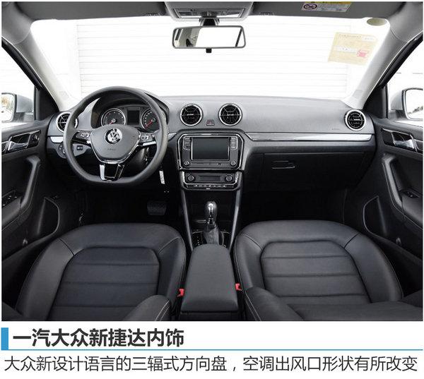 新捷达广州车展上市 换装1.5L发动机-图5