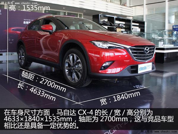 未来派轿跑SUV  银川实拍一汽马自达CX-4-图3