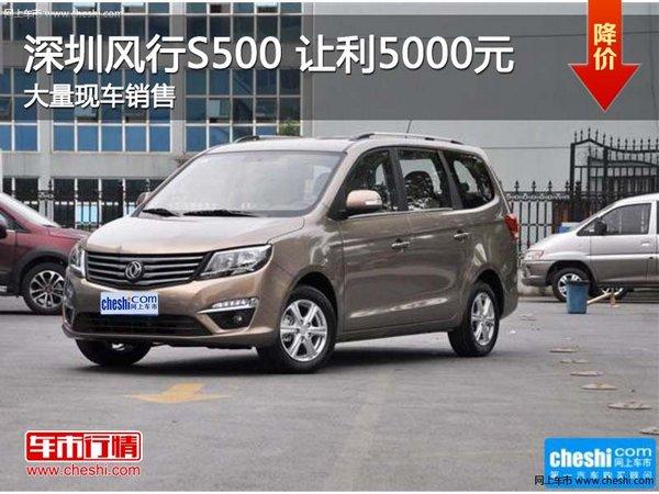 深圳风行S500优惠5000元 竞争宝骏730-图1