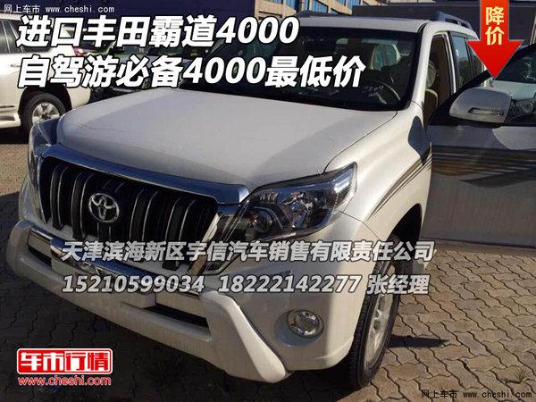 2014款中东版普拉多4000现车天津港53万 高清图片