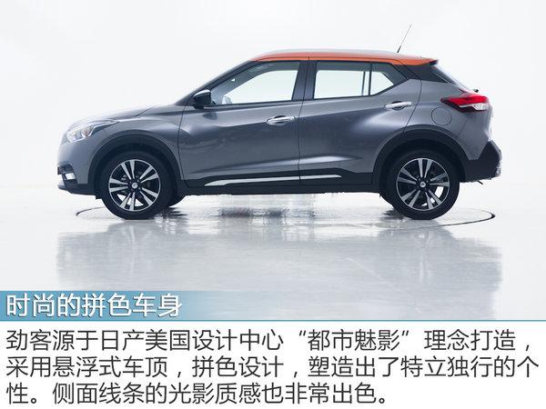 小型SUV新风潮 实拍东风日产劲客-图5
