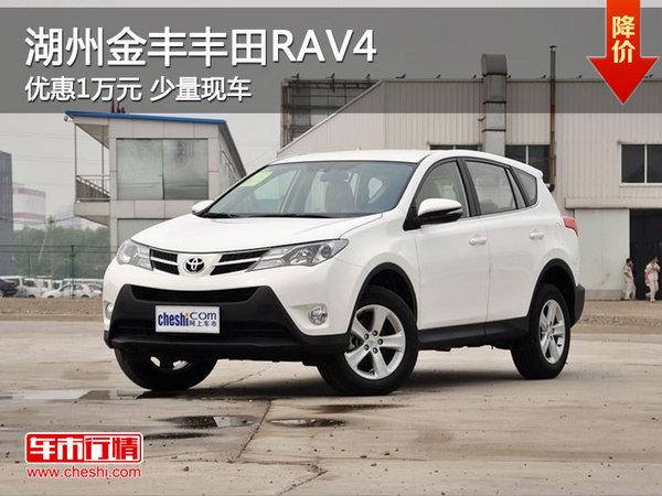 湖州金丰丰田RAV4