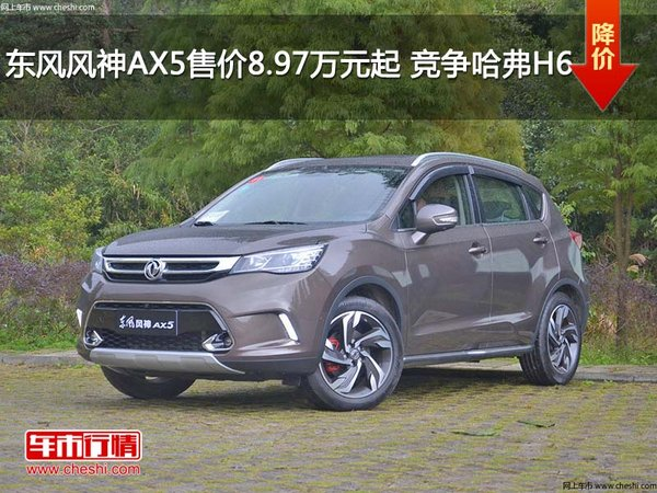 东风风神AX5售价8.97万元起 竞争哈弗H6-图1