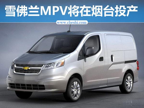 雪佛兰发力7座市场 新款MPV将在山东烟台投产-图1