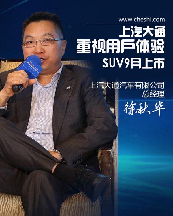 徐秋华:上汽大通重视用户体验 SUV九月上市-图1