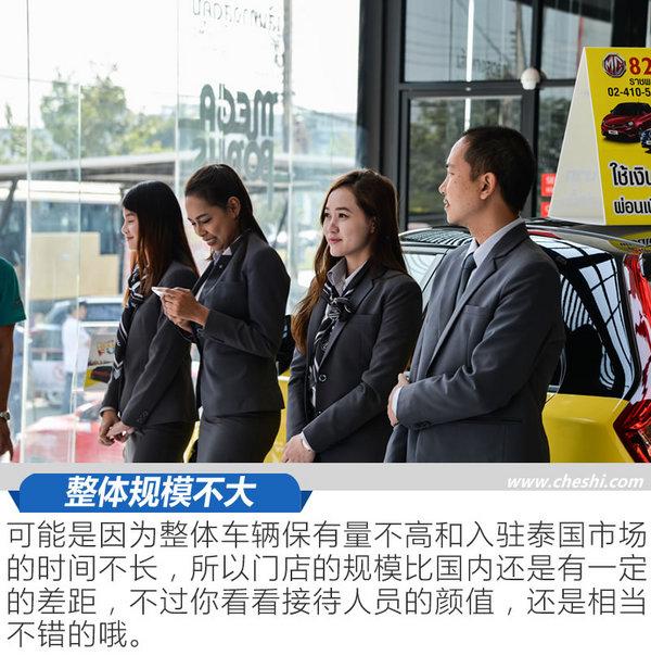 放眼国际的MG实力几何? MG泰国工厂/4S店参观记-图4