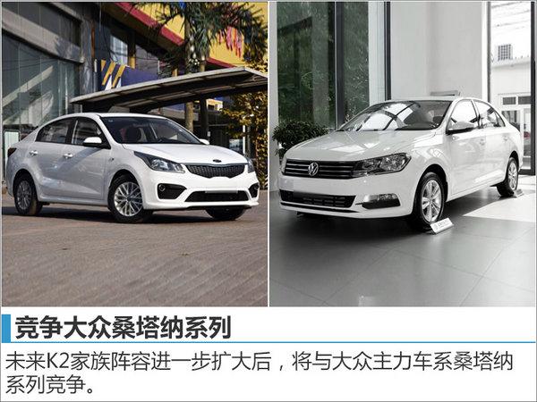 东风悦达起亚扩充K2家族 五门版命名K2S-图5