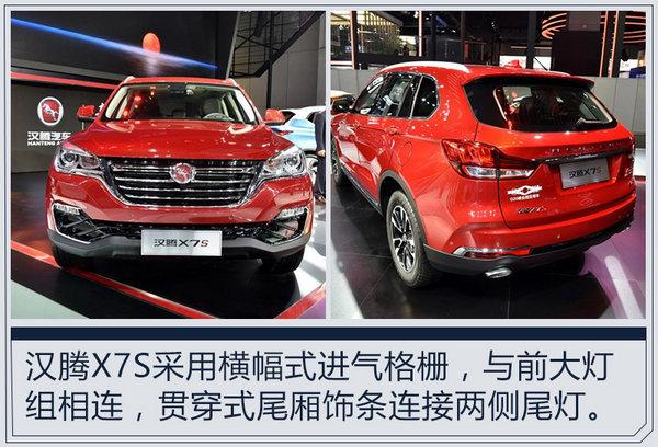 汉腾全新SUV-X7S正式上市 售9.98-11.98万-图3