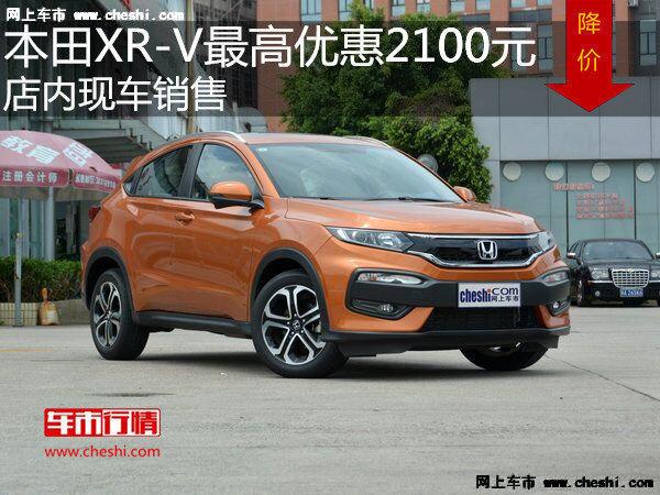 本田XR-V最高优惠2100元 降价竞争缤智-图1