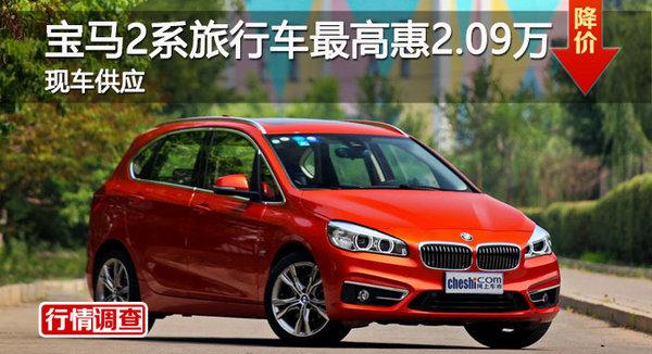 宝马2系旅行车优惠2.09万 降价竞奔驰B级-图1