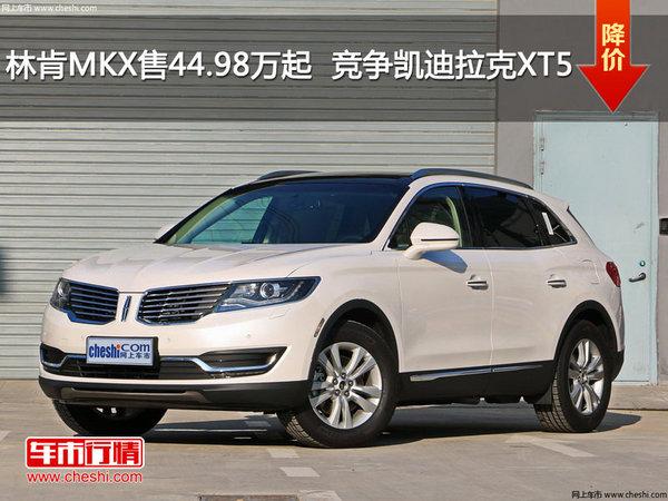 林肯MKX售44.98万起  竞争凯迪拉克XT5-图1