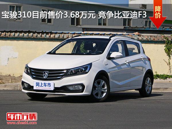 宝骏310目前售价3.68万元 竞争比亚迪F3-图1