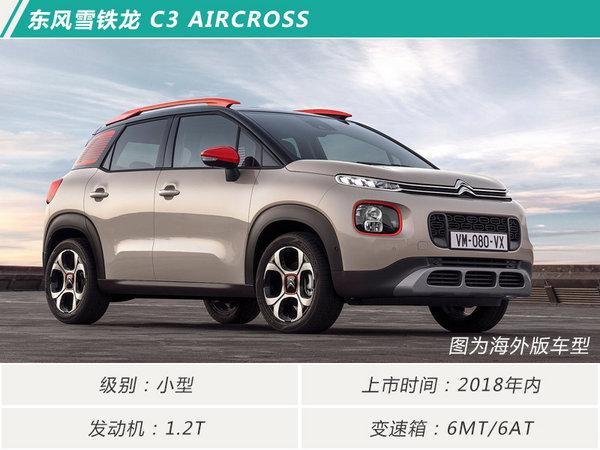 雪铁龙/DS将推4款全新车 SUV预计12万元起售-图1