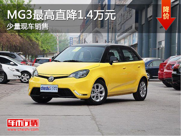 桂林通拓MG 3优惠高达1.4万元-图1
