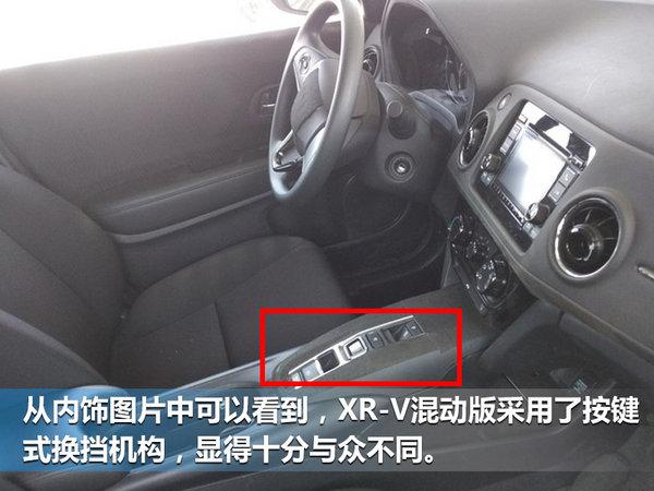 本田XR-V混动版谍照曝光 综合油耗低于4L-图3
