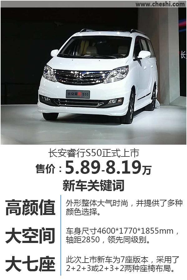 长安睿行S50正式上市 售价5.89-8.19万-图1