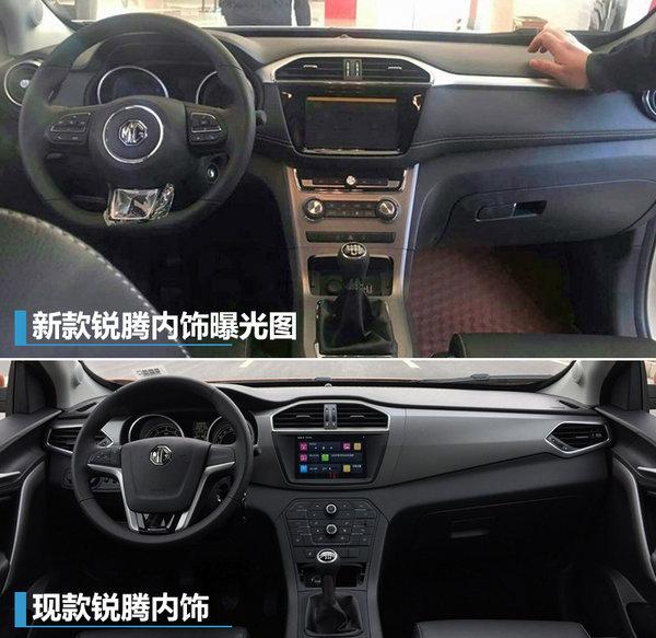 本月19日上市 名爵锐腾SUV设计大幅调整-图5