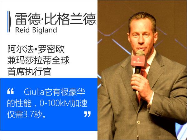 最速四门轿车Giulia进入中国 你值得拥有-图2