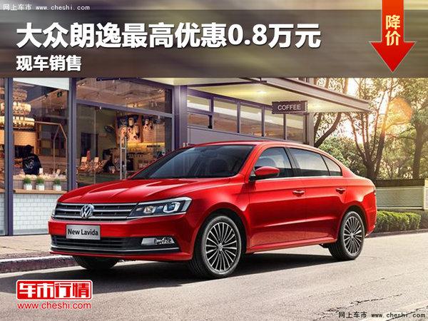 大众朗逸最高优惠0.8万元 竞争丰田雷凌-图1