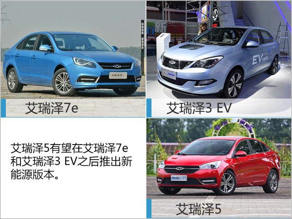 奇瑞2017新车计划曝光 发力SUV/新能源-图5