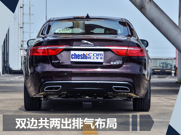 捷豹新一代XFL正式上市 售价38.8-68.8万元-图4