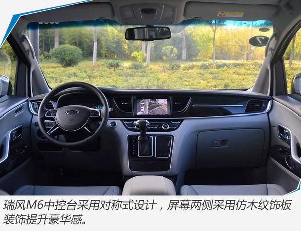 江淮高端MPV瑞风M6正式上市-图6