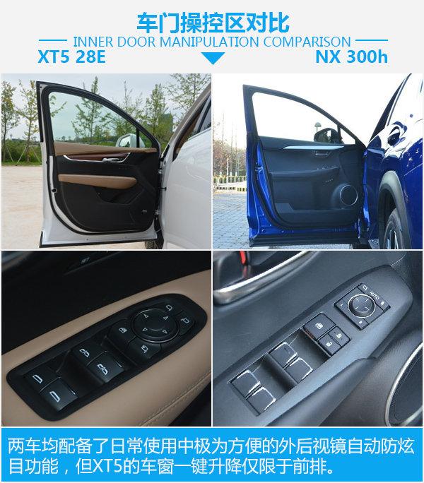 美式豪华还是日式运动 XT5 28E对比NX 300h-图4