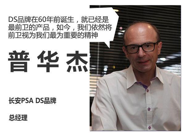 DS在深圳设立研发中心 加快本土化步伐-图2