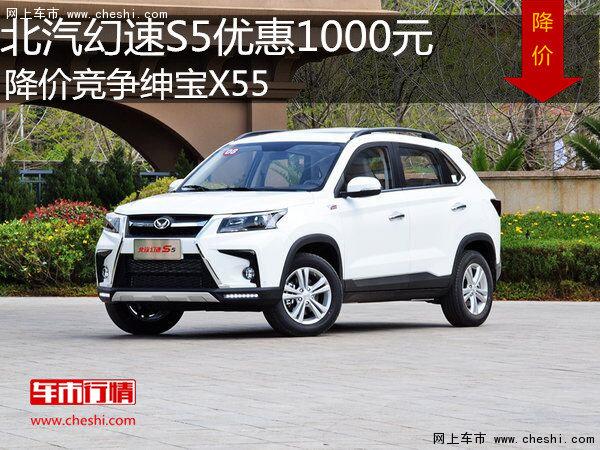 北汽幻速S5优惠1000元 降价竞争绅宝X55-图1