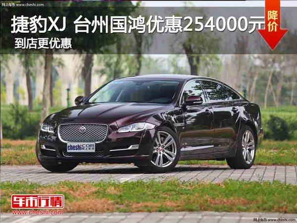 捷豹XJ 台州国鸿捷豹路虎优惠254000元-图1