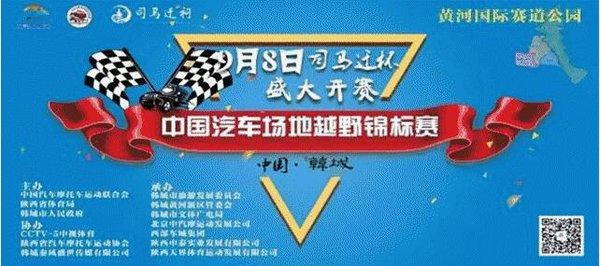 访中国汽车场地锦标赛执行委员-刘建国-图1