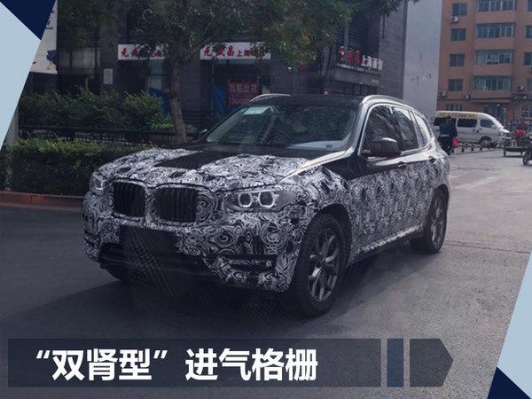 宝马中型SUV-X3将国产 与7系轿车同平台打造-图2