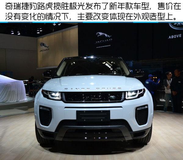 2016北京车展 新款奇瑞路虎揽胜极光实拍-图3