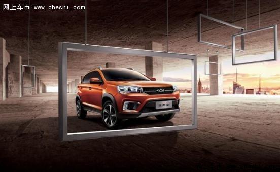 奇瑞瑞虎3x新车上市发布会稿件-图1