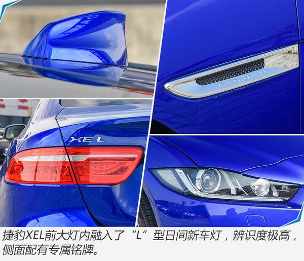 捷豹XEL正式上市 售万元-图1