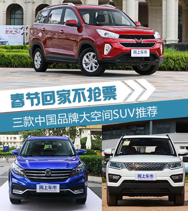 春节回家不抢票 三款中国品牌大空间SUV推荐-图1