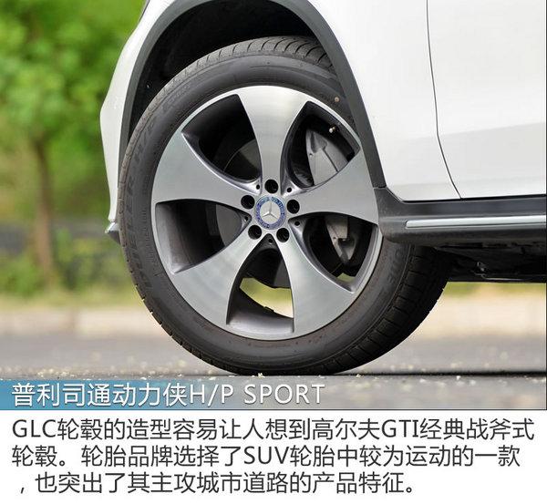 宜商宜家面面俱到 北京奔驰GLC300怎么样-图9